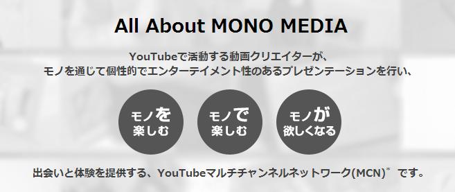 クリエイター募集   All About MONO MEDIA