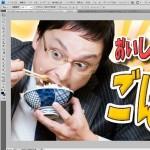 Photoshopで作るYouTube用カスタムサムネイル