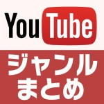 YouTubeのジャンルを総まとめ!あなたはどの分野で稼ぐ?