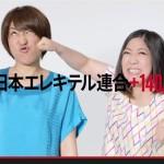 日本エレキテル連合にみるYouTubeの可能性とそれを理解しない人たち