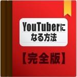 YouTuber(ユーチューバー)になる方法【完全版】