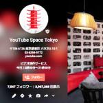 YouTube Space Tokyoのハッピー・アワーに参加する方法