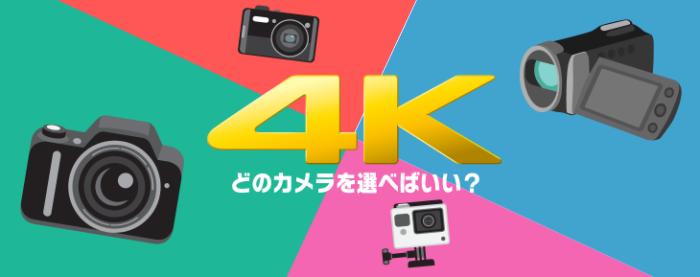 4Kカメラの選び方
