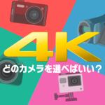 4Kカメラの選び方とオススメの機種【まとめ】