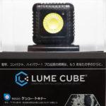 超小型LEDライト「LUME CUBE」を買ったのでレビューしてみる
