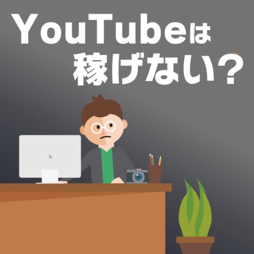 YouTubeではもう稼げない理由を解説する