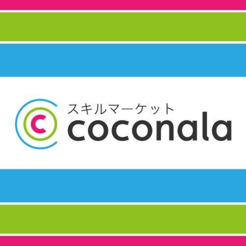 ココナラを使ってYouTubeチャンネルのブランディングを強化する方法