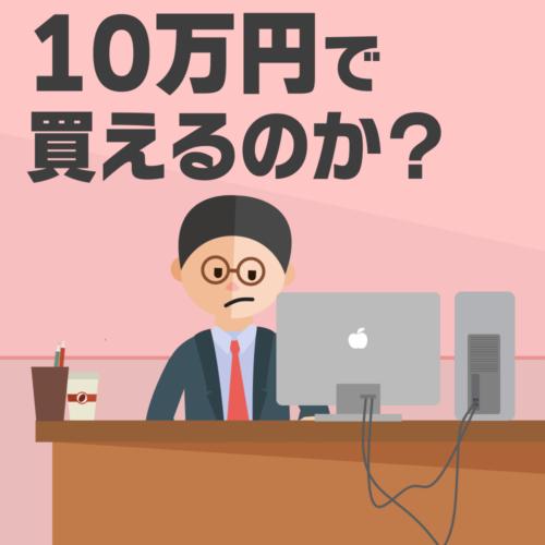 動画編集用パソコンは10万円で買えるのか?