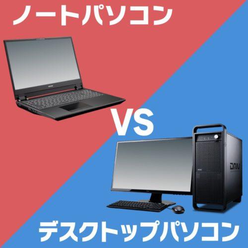 動画編集用パソコンはデスクトップとノートのどっちがいいか?